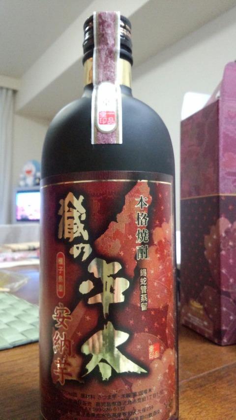 焼酎「蔵の平太 安納芋」