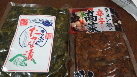 美味しいもの「辛子高菜、たかな漬」