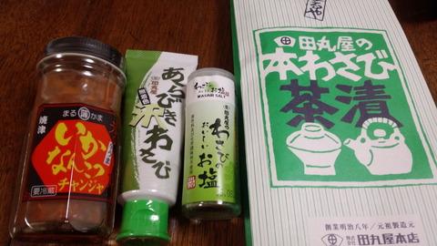 美味しいもの「田丸屋本店」