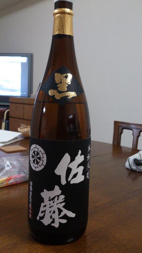 焼酎「佐藤、黒」
