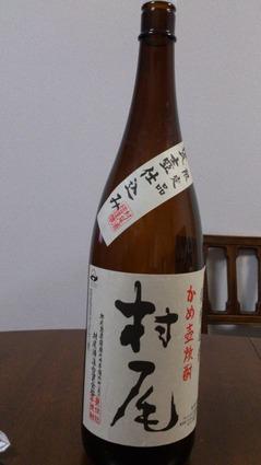 焼酎「村尾」