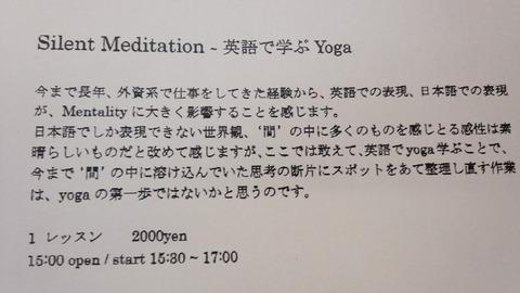 貸教室「Silent Meditation~英語で学ぶYoga」