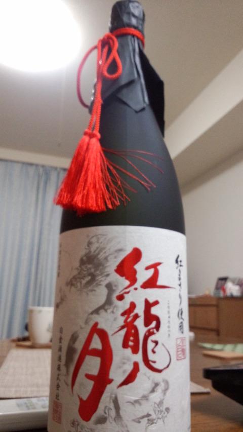 焼酎「紅龍ノ月」