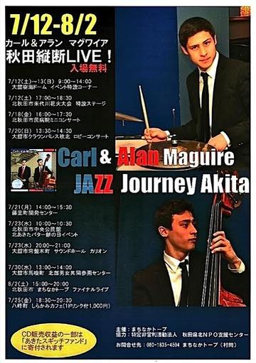 Akita Judan poster 2014