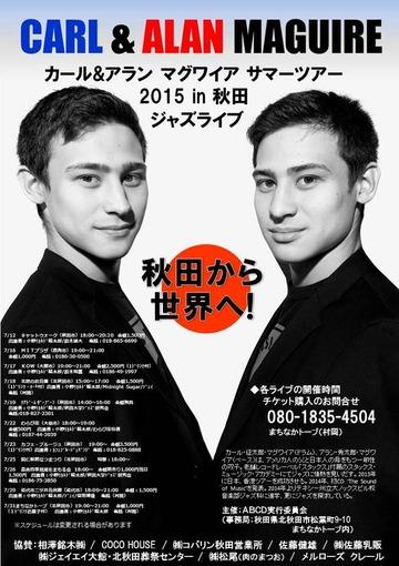 Carl & Alan 2015 poster