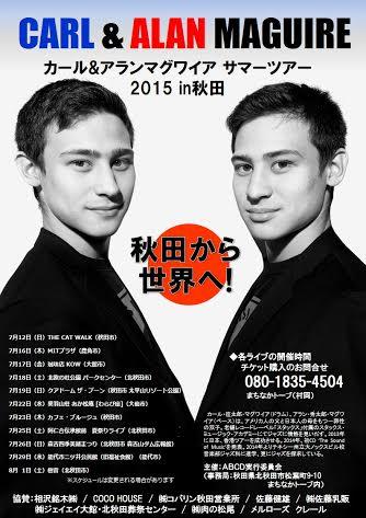Carl & Alan poster 2015