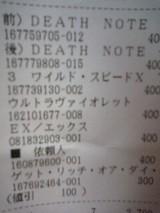 2007/12/8 TSUTAYAにて衝動借り