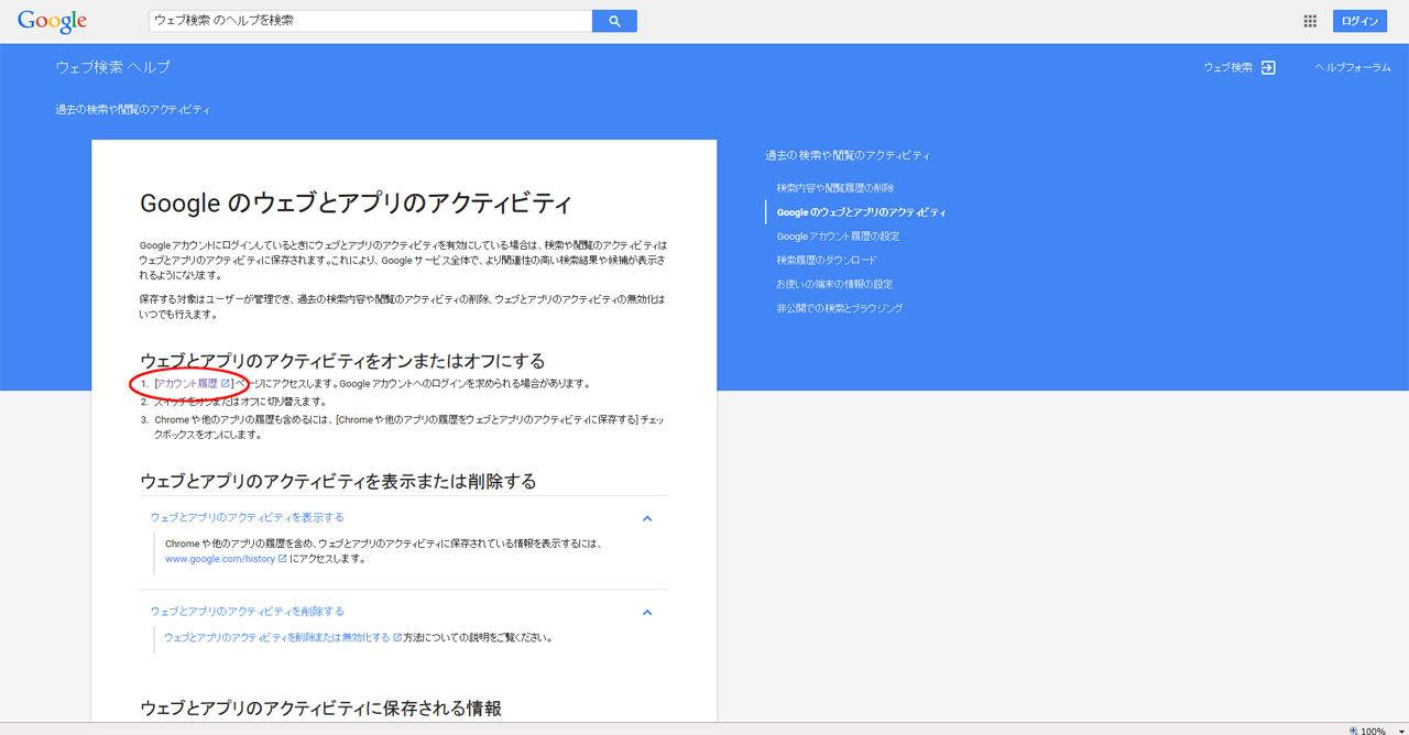 と の ウェブ アクティビティ アプリ アプリ +