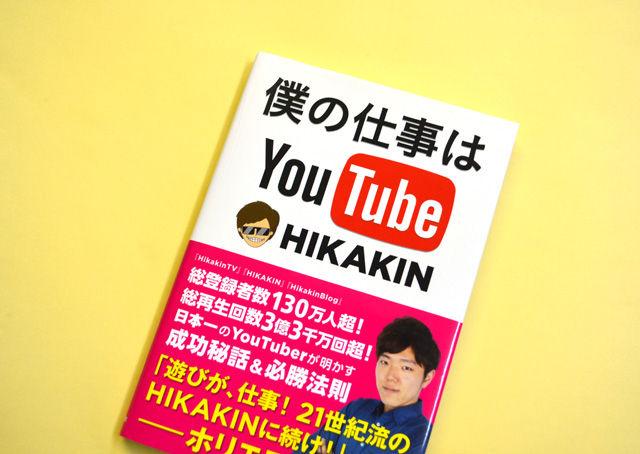 Hikakinの画像 p1_16