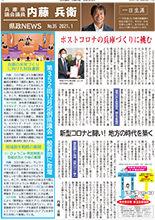 kensei_news35