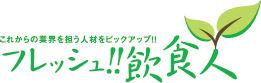 201705_544フレッシュ飲食人ロゴ