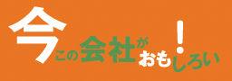 201705_544今この会社ロゴ