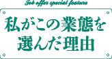 201704_541業態理由ロゴ