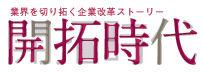 201503_492開拓時代ロゴ