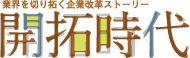 201704_542開拓時代ロゴ