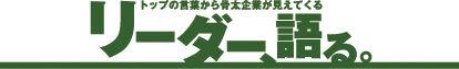 201705-543リーダー語るロゴ