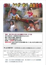 子供釣り教室|埼玉県