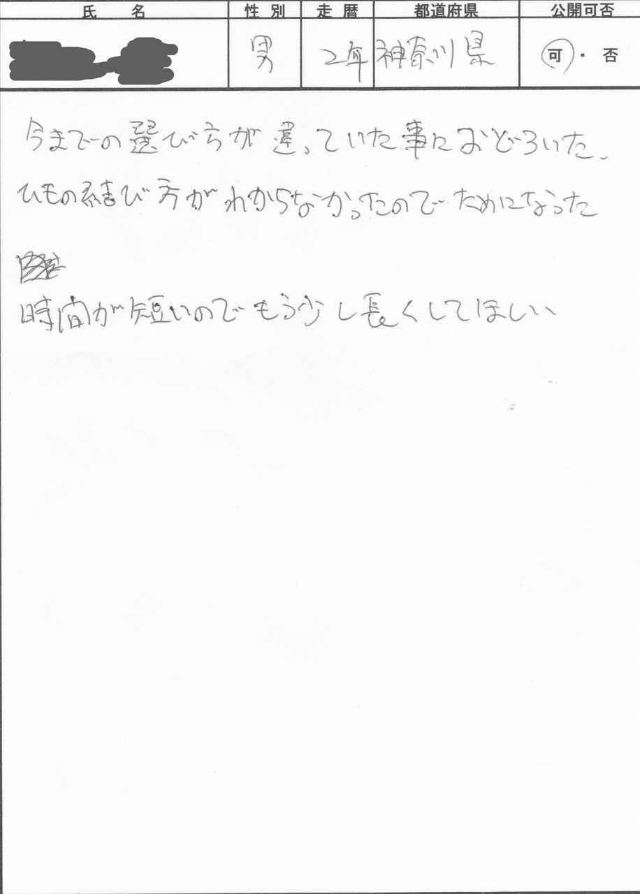 2012年6月東京・静岡セミナー感想_0002_copy
