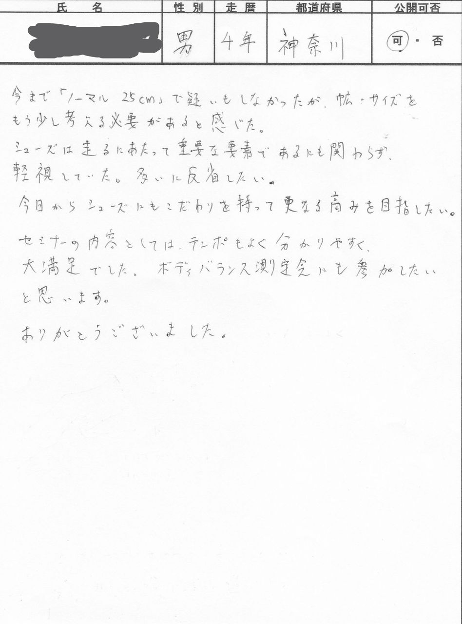 2012年6月東京・静岡セミナー感想_0008_copy