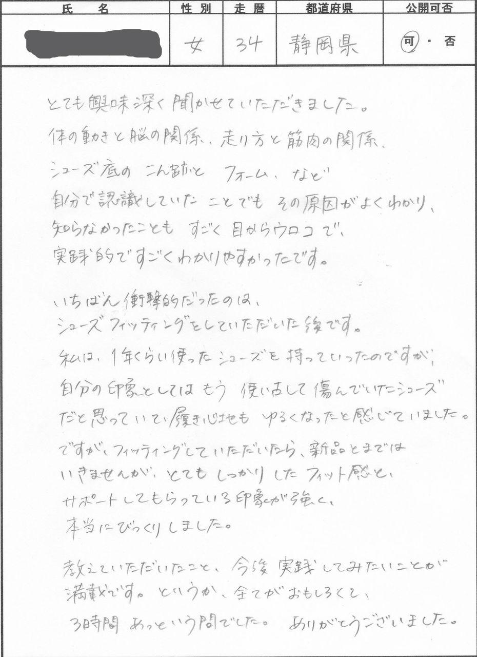 2012年6月東京・静岡セミナー感想_0016_copy