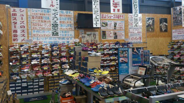 上田スター商会1