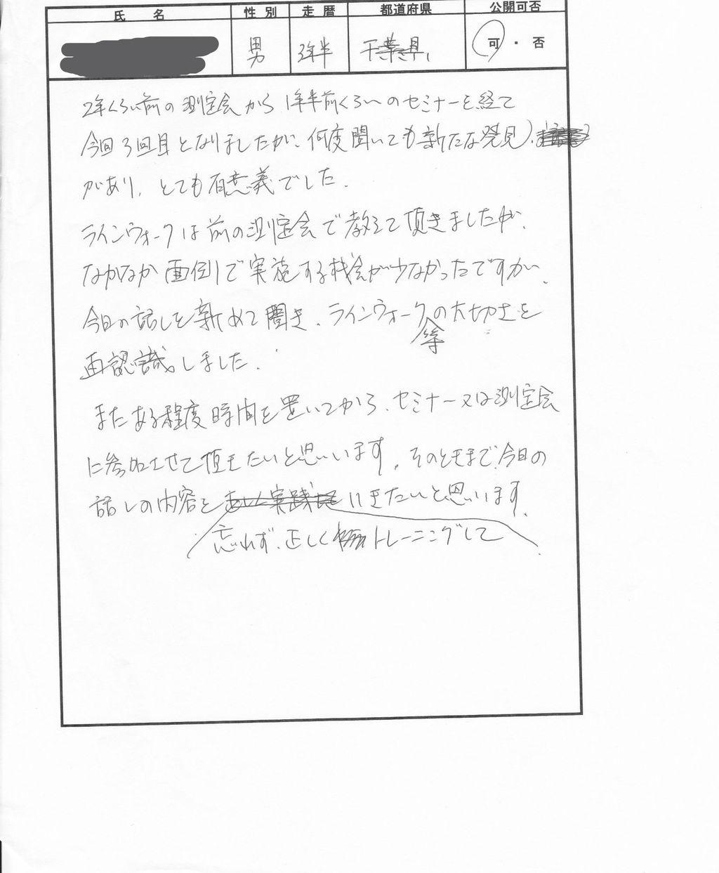 2012年6月東京・静岡セミナー感想_0001_copy