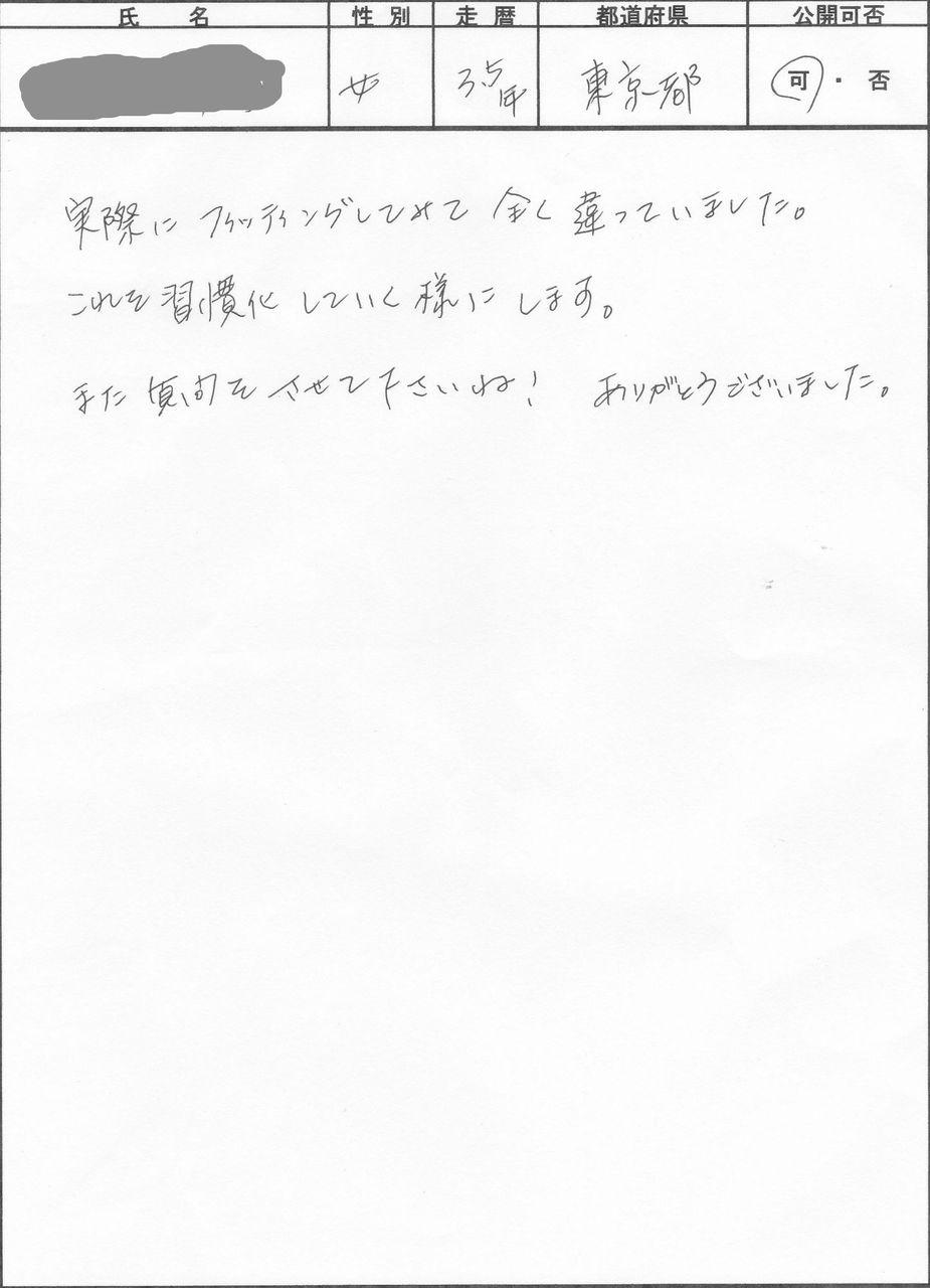 セミナー感想広島・東京_0012_copy