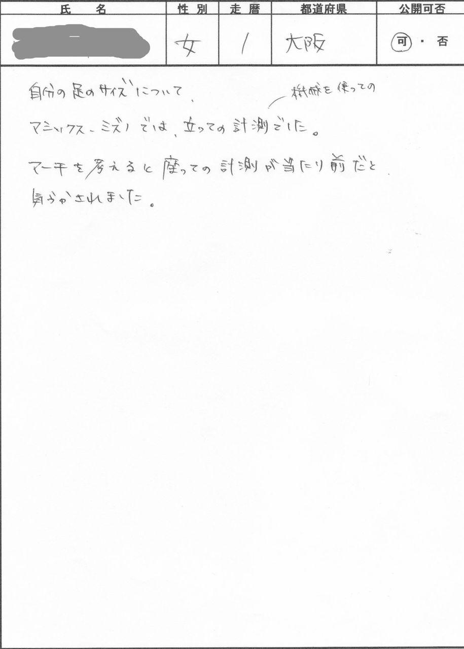セミナー大阪・長野 感想_0009_copy