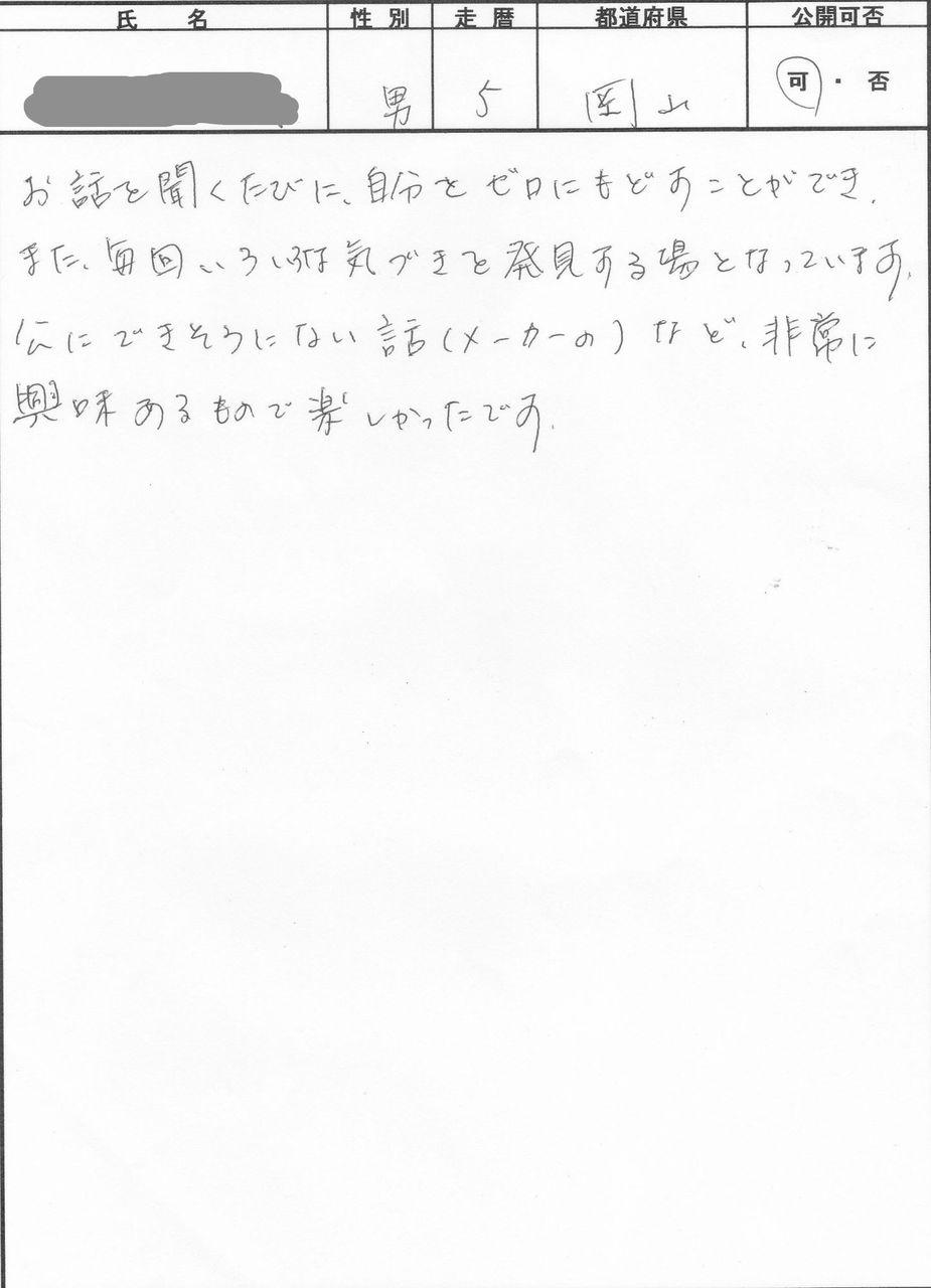 セミナー感想広島・東京_0005_copy
