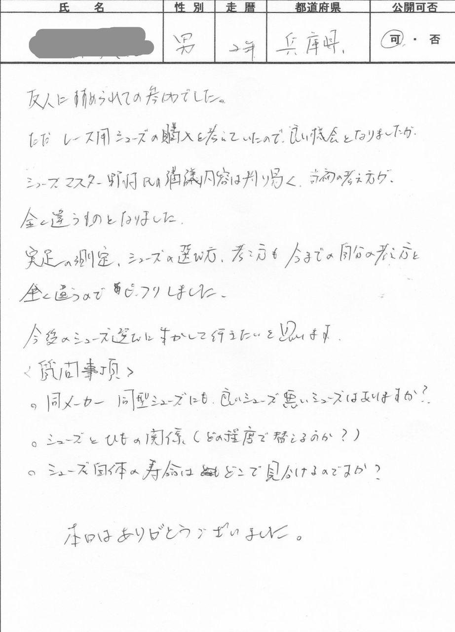 セミナー大阪・長野 感想_0003_copy