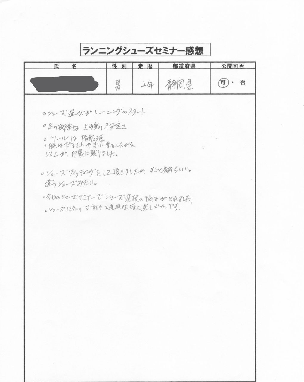 2012年6月東京・静岡セミナー感想_0010_copy