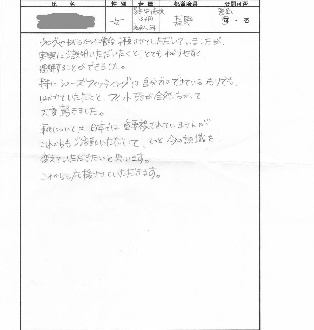 セミナー大阪・長野 感想_0014_copy