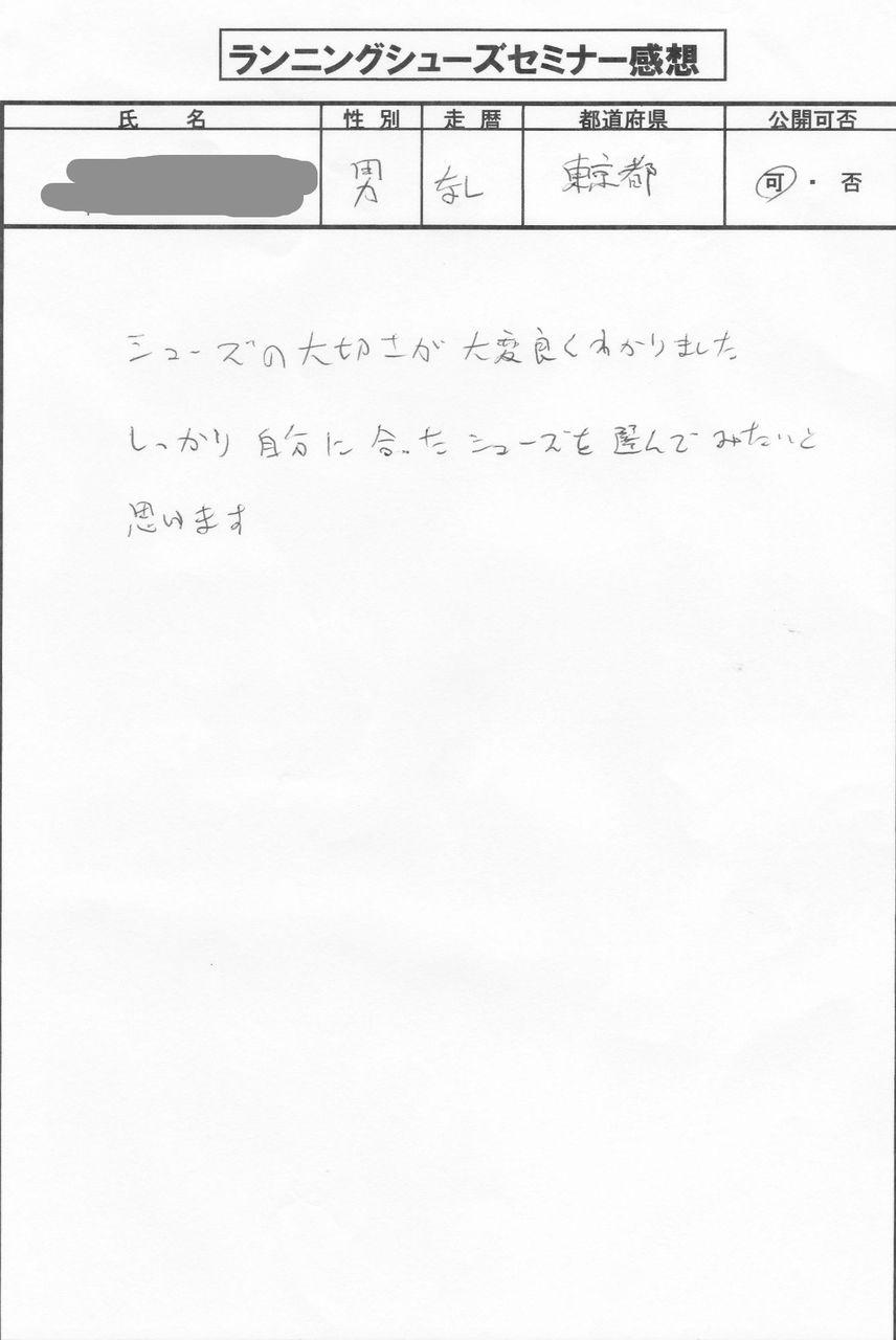 セミナー感想広島・東京_0014_copy