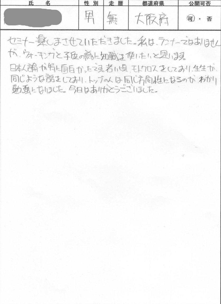 セミナー大阪・長野 感想_0005_copy