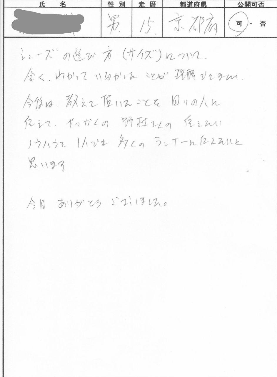 セミナー大阪・長野 感想_0011_copy