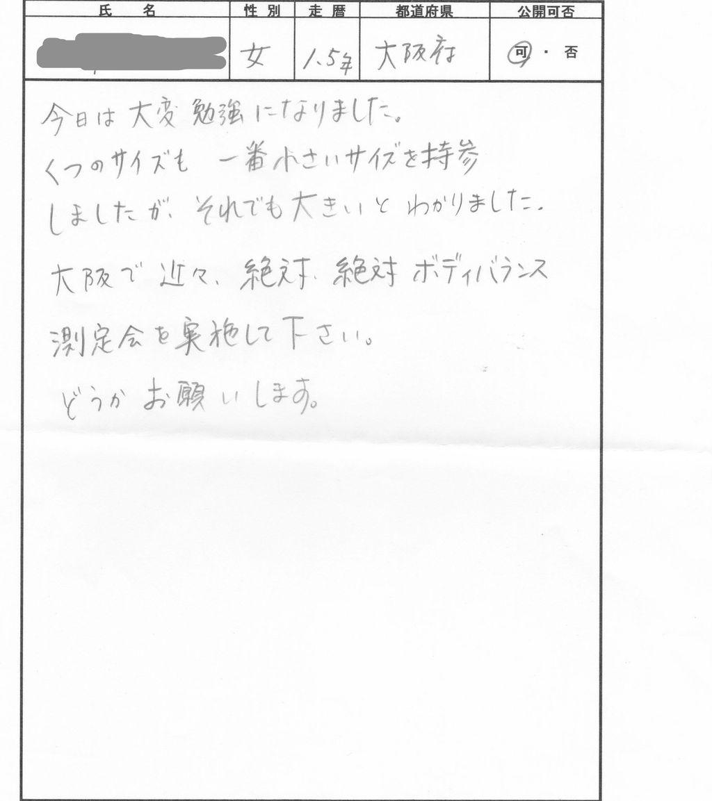 セミナー大阪・長野 感想_0002_copy