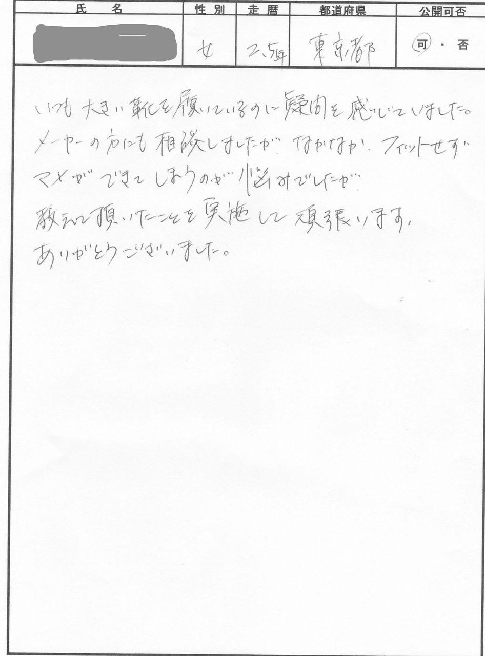 セミナー感想広島・東京_0008_copy
