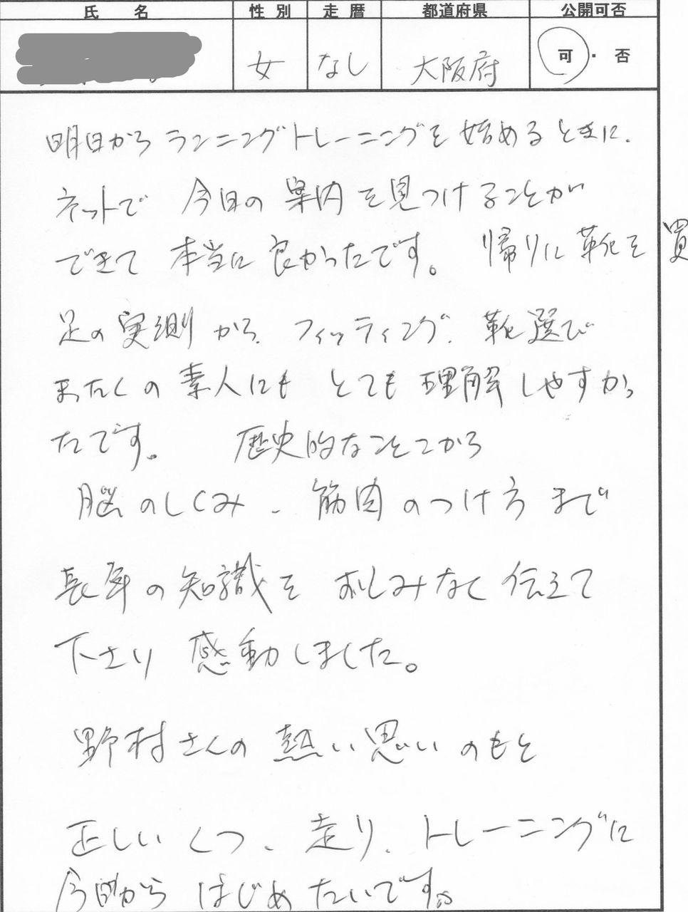 セミナー大阪・長野 感想_0001_copy