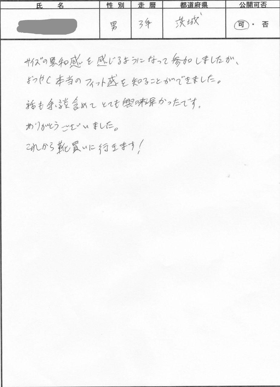 セミナー感想広島・東京_0010_copy