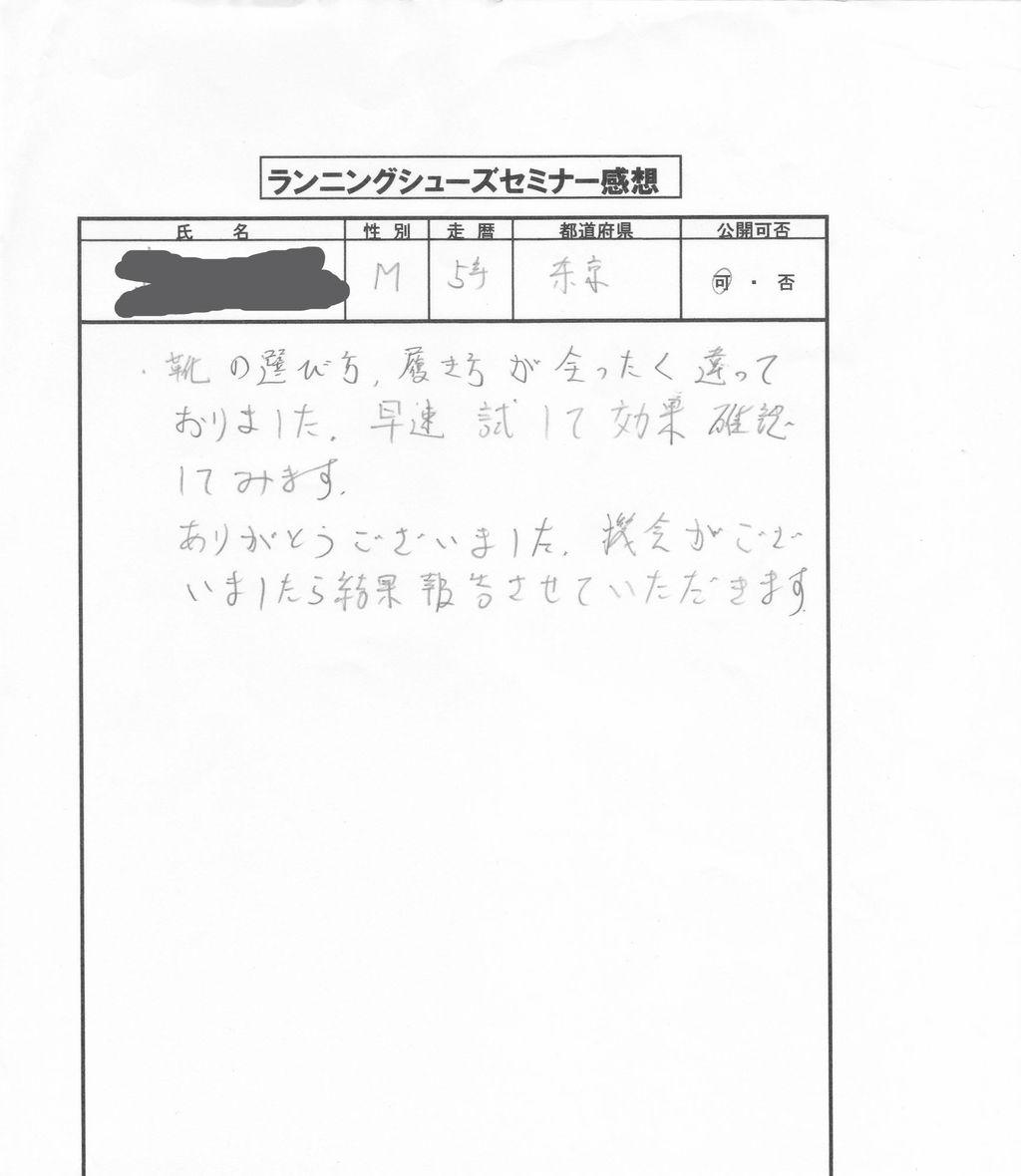 2012年6月東京・静岡セミナー感想_0007_copy