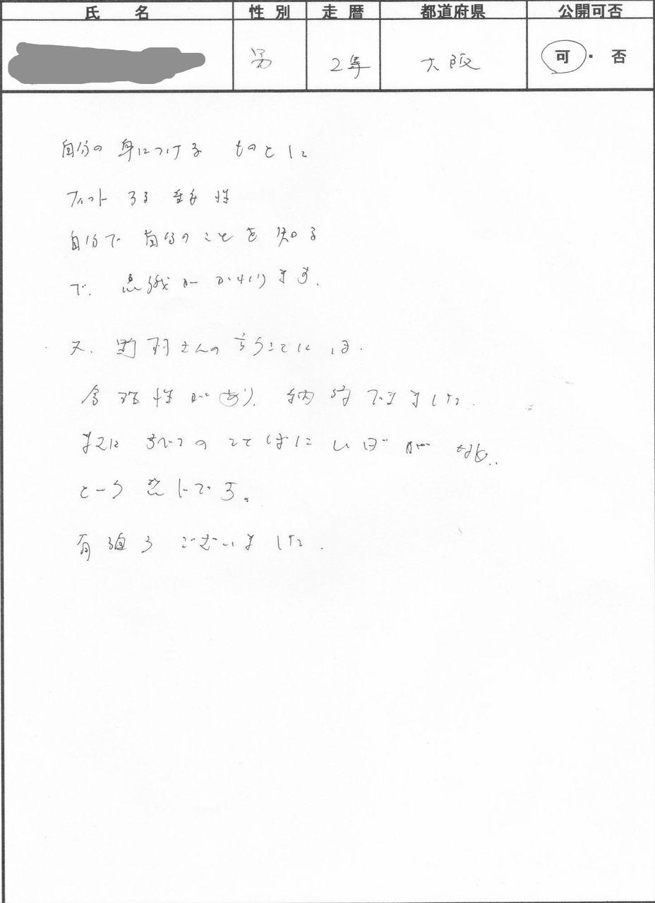 セミナー大阪・長野 感想_0012_copy