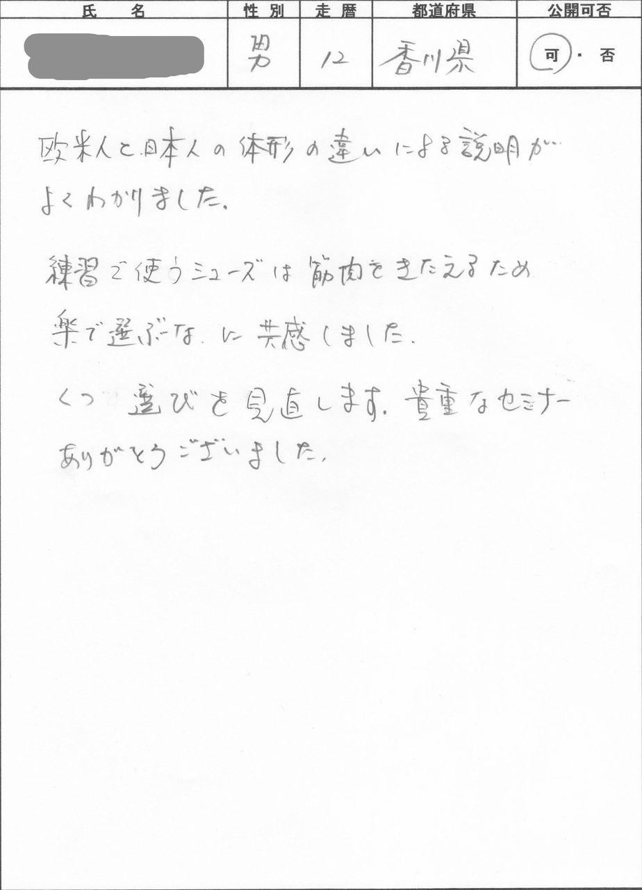 セミナー大阪・長野 感想_0004_copy
