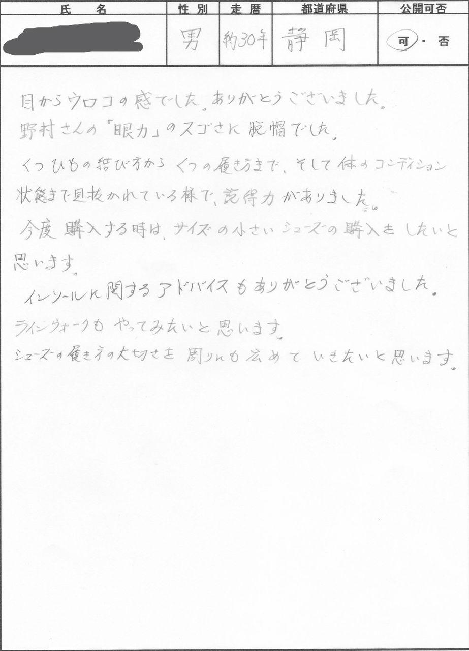 2012年6月東京・静岡セミナー感想_0013_copy