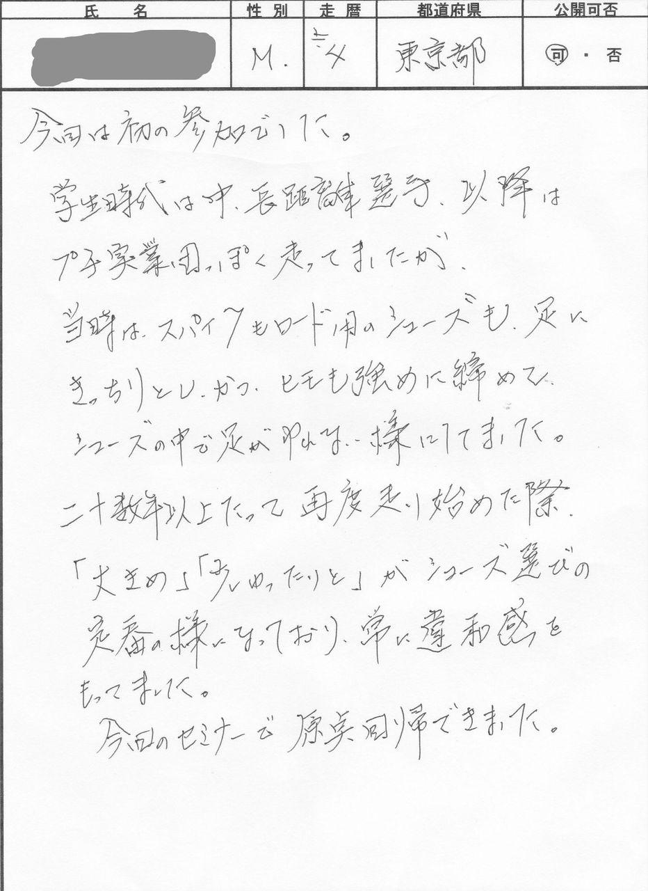 セミナー感想広島・東京_0007_copy