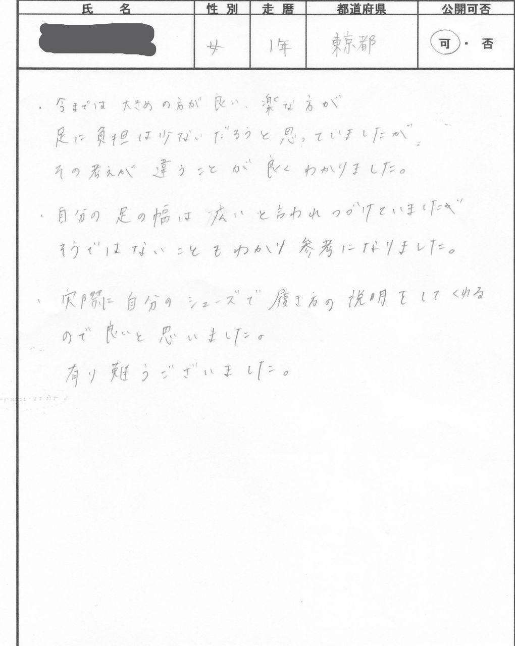 2012年6月東京・静岡セミナー感想_0009_copy