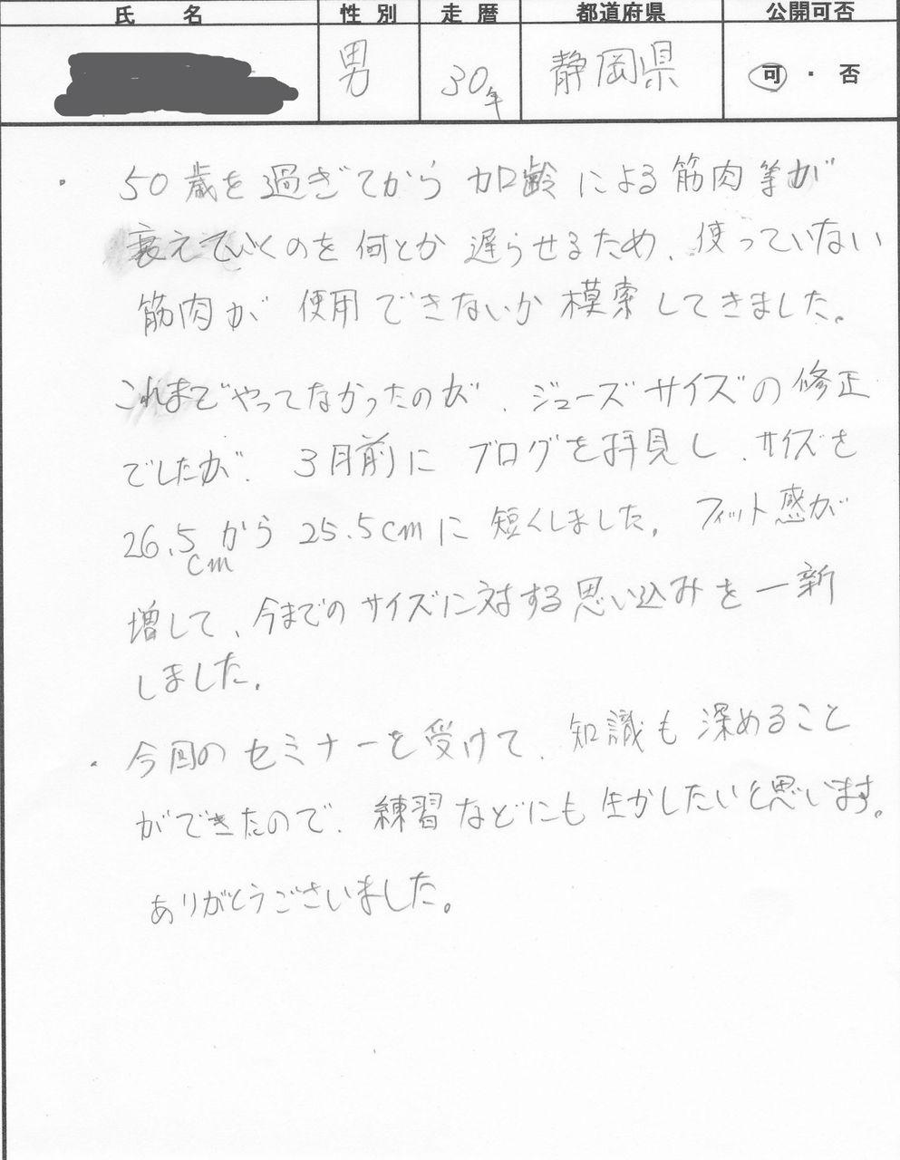 2012年6月東京・静岡セミナー感想_0012_copy
