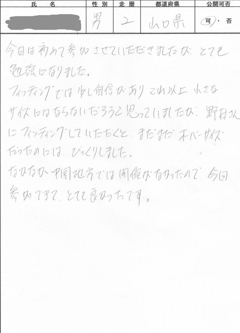 セミナー感想広島・東京_0001_copy