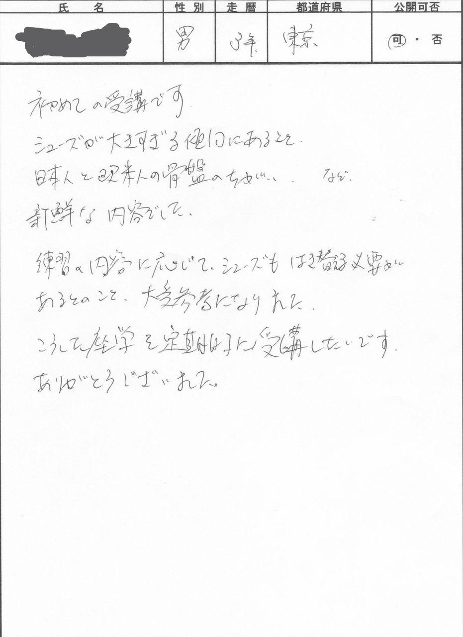 2012年6月東京・静岡セミナー感想_0005_copy