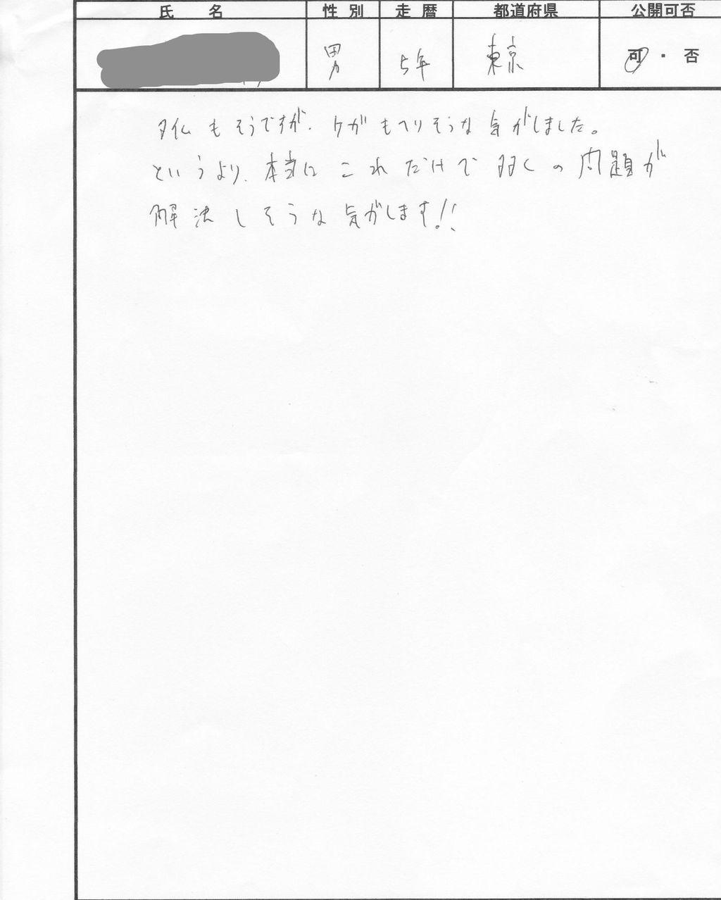 セミナー感想広島・東京_0015_copy