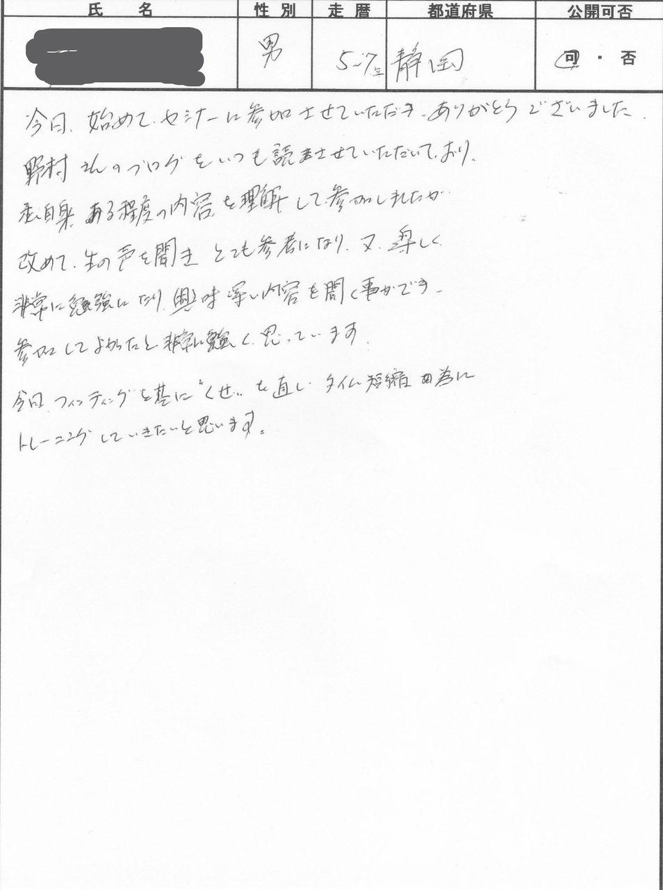 2012年6月東京・静岡セミナー感想_0011_copy
